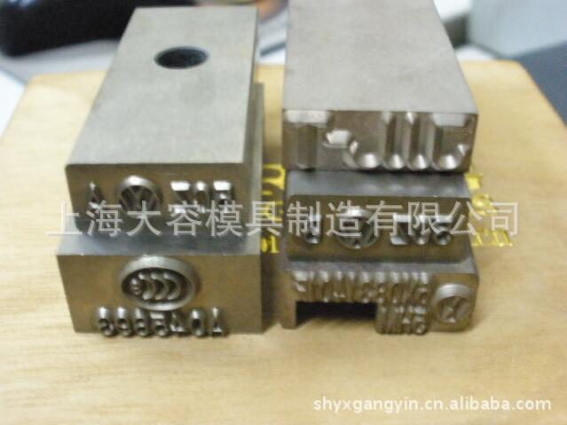 汽车零件专用钢印