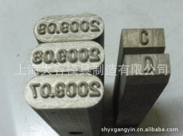 汽车钢圈专用钢印