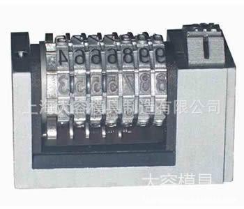 金属自动号码机