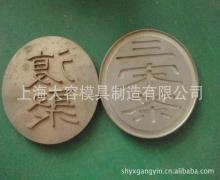 上海凹凸字模