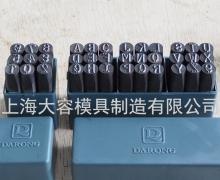 张家港低应力钢印